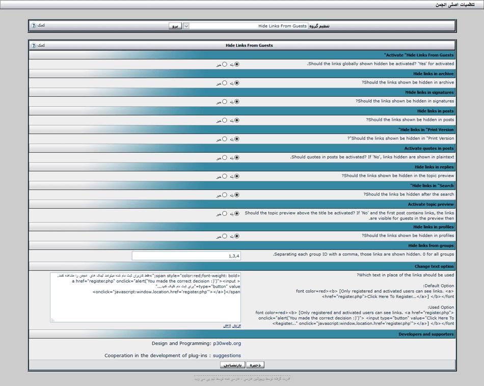 مخفی کردن لینک ها در ویبولتین
