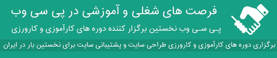 افتتاح رسمی انجمن پشتیبانی پی سی وب