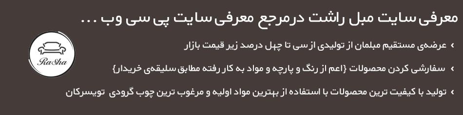 معرفی سایت مبل راشا