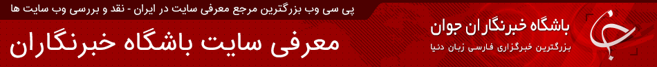 معرفی سایت باشگاه خبرنگاران جوان