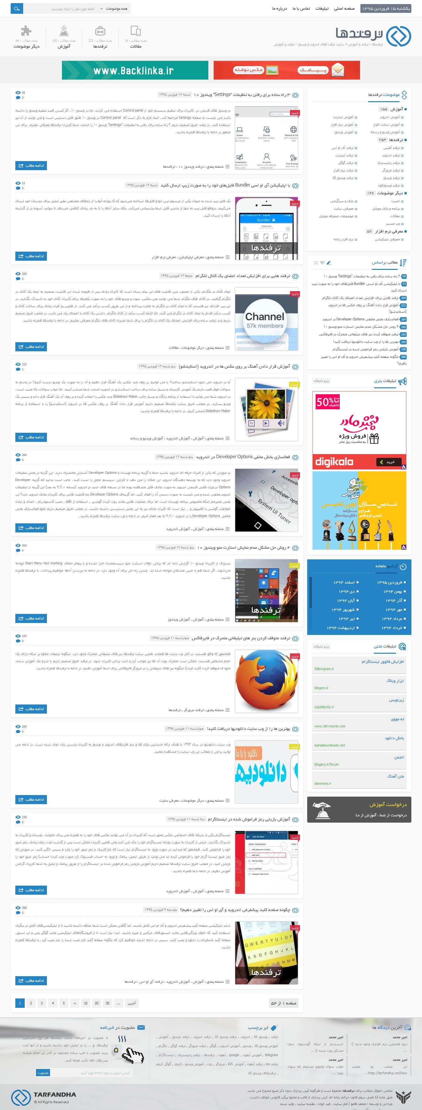 معرفی سایت کوچولو
