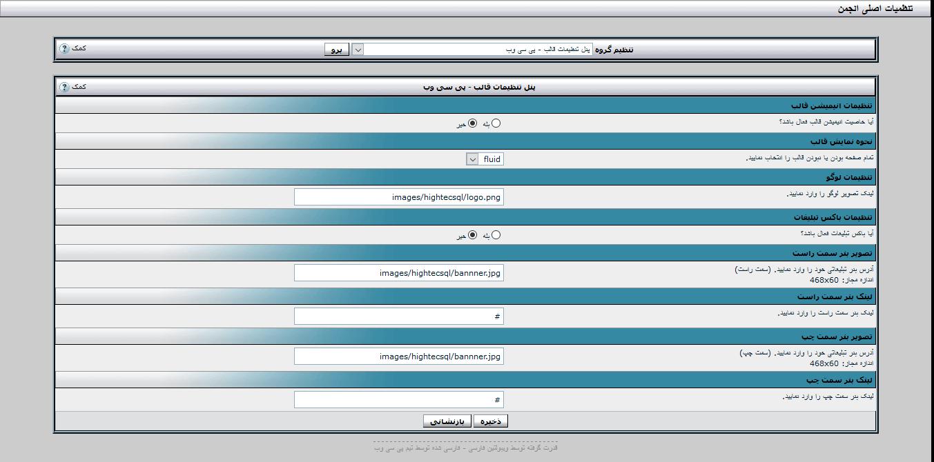 پایان طراحی قالب ویبولتین جدید