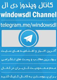 معرفی سایت ویندوز دی ال