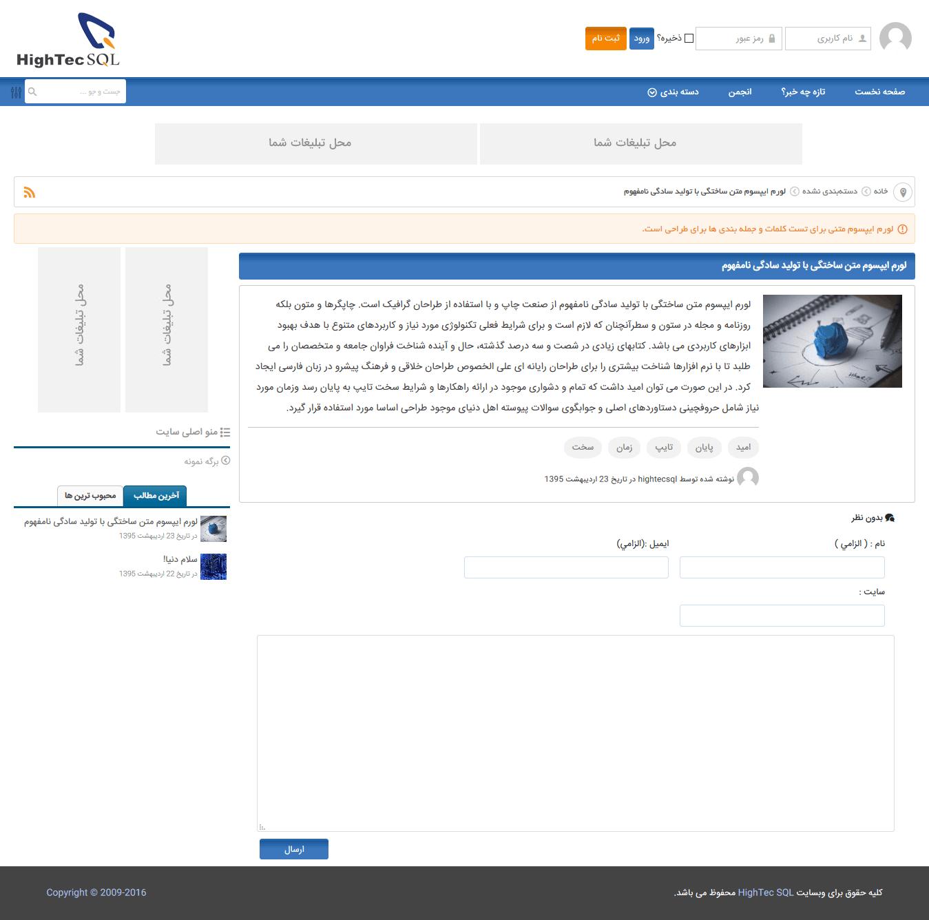 پایان طراحی قالب هایتک اس کیو ال