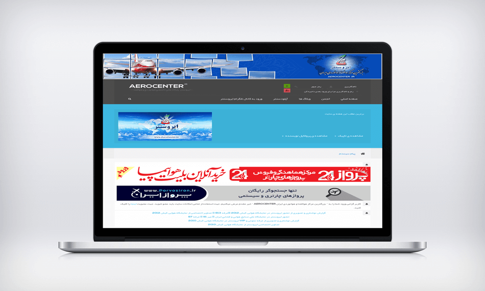 شروع پشتیبانی سایت انجمن هوانوردی و هوافضا ایران