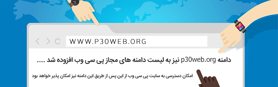 دامنه p30web.net نیز آزاد شد