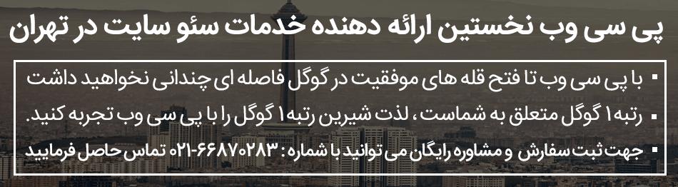سئو سایت تهران