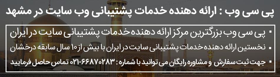 پشتیبانی سایت مشهد