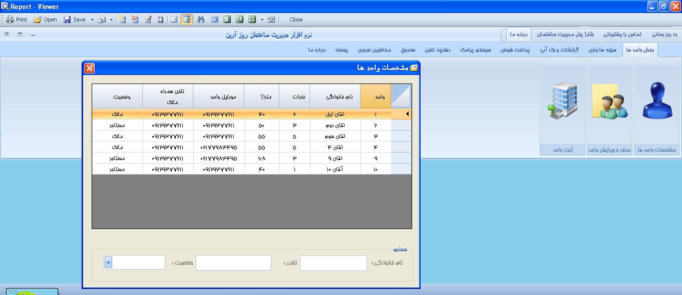 دانلود نرم افزار مدیریت ساختمان ها