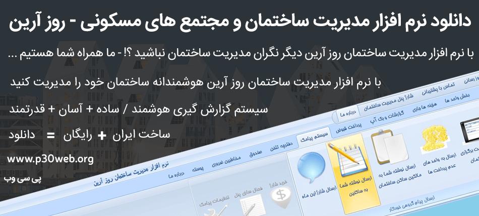 نسخه جدید نرم افزار مدیریت سایت ساختمان