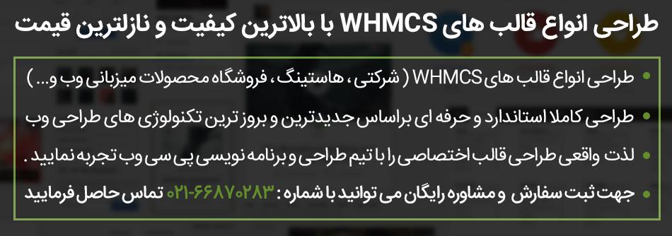 طراحی قالب whmcs