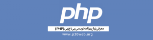 p30web-what-php