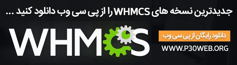دانلود آخرین نسخه whmcs