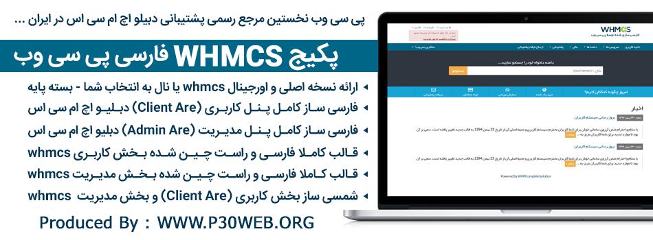 whmcs فارسی