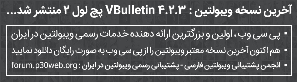 ویبولتین فارسی نسخه 4.2.3 پچ لول 2 منتشر شد