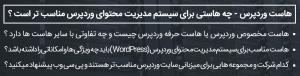 hostt-wordpress