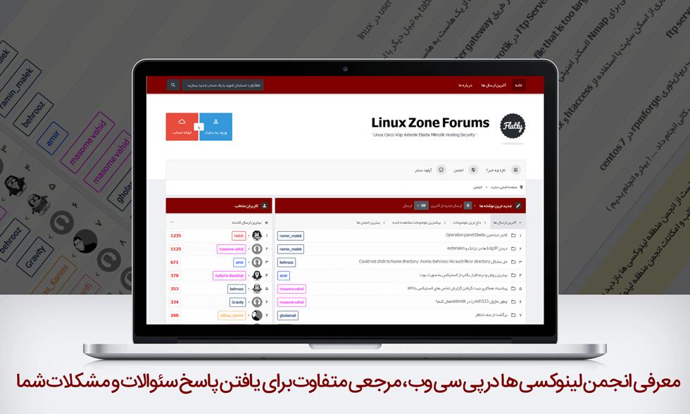 معرفی سایت منطقه لینوکسی ها