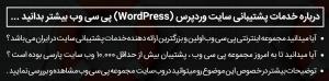 support-wordpress