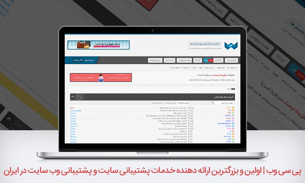شروع پشتیبانی انجمن وبمستران
