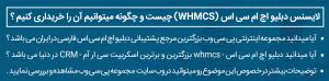 whmcs-license