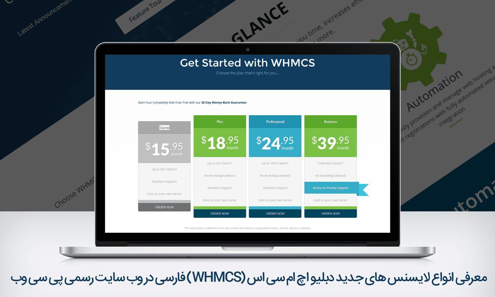 whmcs-p30web