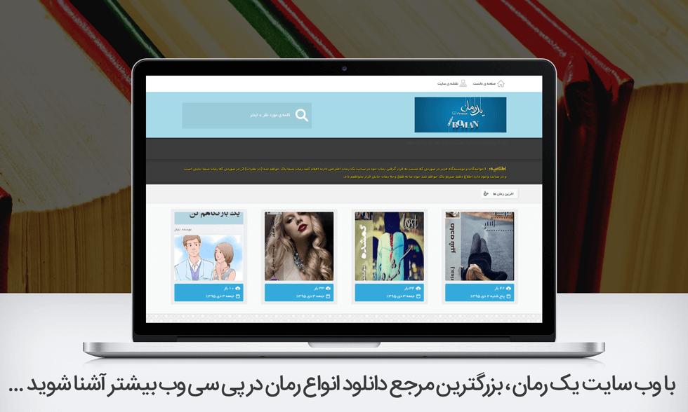 معرفی سایت یک رمان در پی سی وب