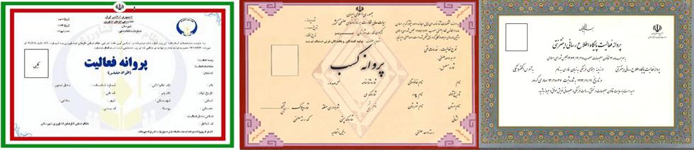جامع ترین آرشیو لوگو های نماد اعتماد الکترونیکی