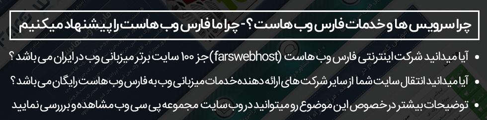معرفی سایت فارس وب هاست