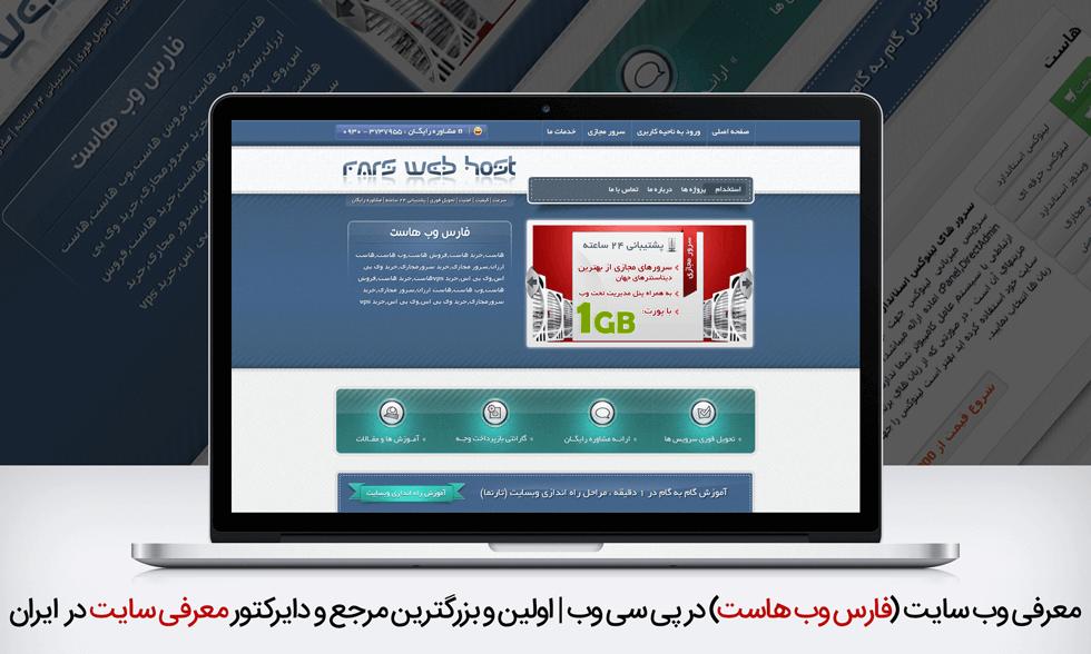 معرفی وب سایت فارس وب هاست