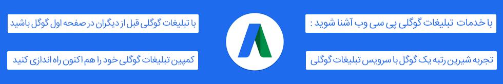 خدمات تبلیغات در گوگل چیست
