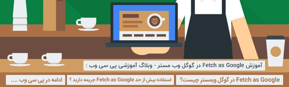آموزش Fetch در گوگل وب مستر