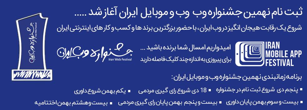 ثبت نام نهمین جشنواره وب ایران آغاز شد