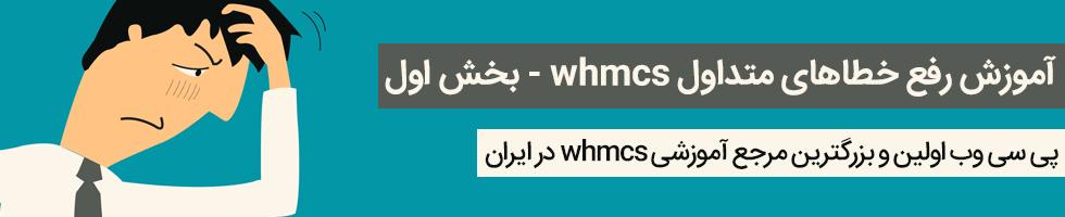آموزش رفع خطاهای متداول whmcs – بخش اول
