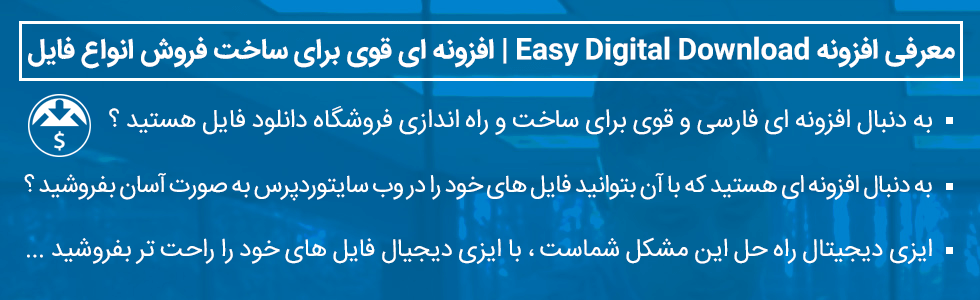 Easy Digital Downloads چیست ؟