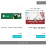 شروع پشتیبانی سایت خدمات مهندسی