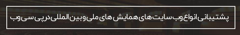 پشتیبانی سایت همایش و کنفرانس