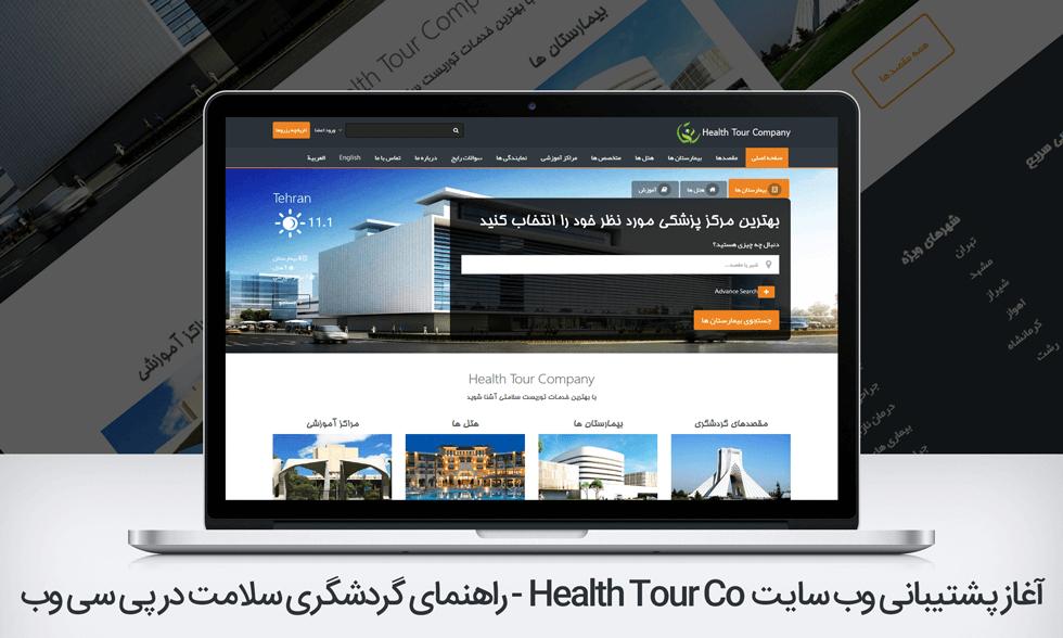 شروع پشتیبانی سایت راهنمای گردشگری سلامت