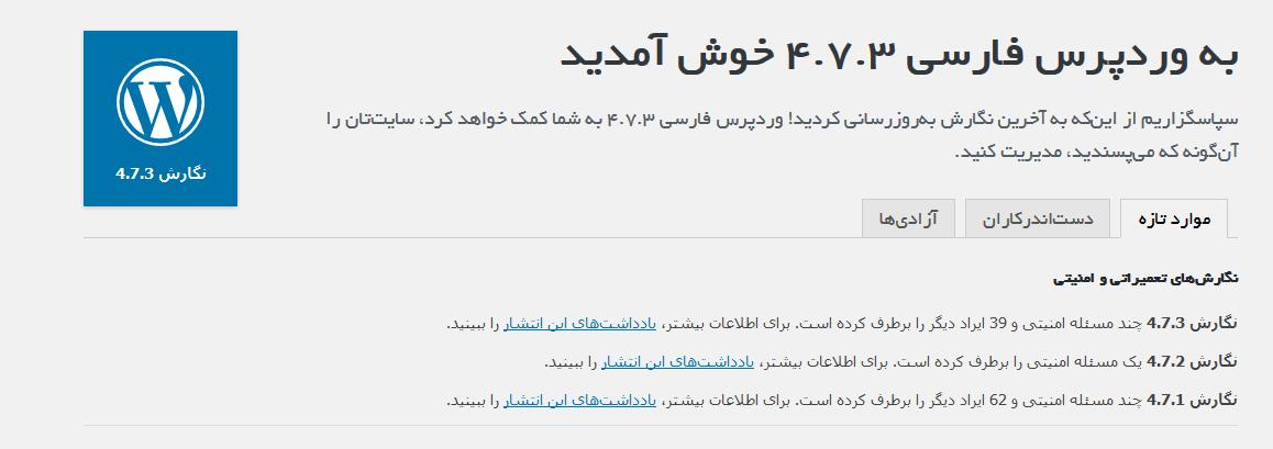 وردپرس 4.7.3 منتشر شد - وردپرس فارسی ورژن 4.7.3 هم اکنون منتشر شد