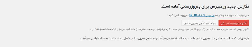 نسخه فارسی وردپرس 4.7.3 منتشر شد
