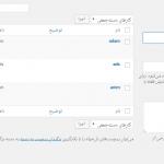 چگونه ID بخش های مختلف وردپرس را نمایش دهیم ؟