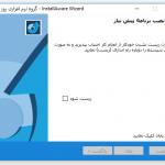نسخه جدید نرم افزار مدیریت سایت ساختمان روز آرین منتشر شد .