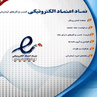 افزونه نمایش لوگو نماد اعتماد الکترونیک در وردپرس
