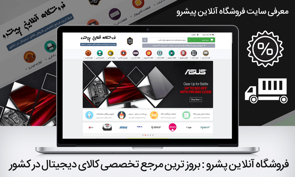 معرفی سایت فروشگاه آنلاین پیشرو در پی سی وب