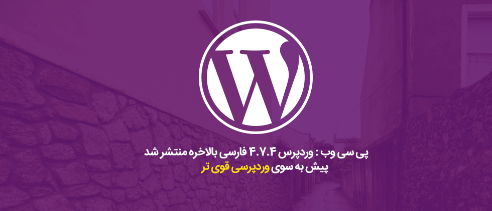 وردپرس 4.7.4 فارسی بالاخره از راه رسید