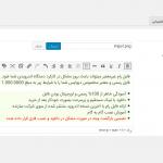 پایان طراحی باکس ضمانت نامه برای سایت موب وان
