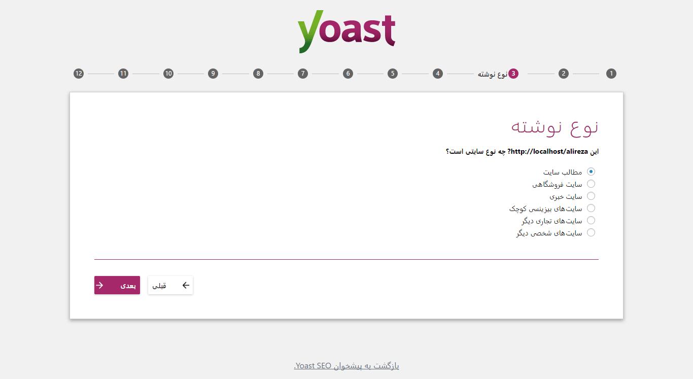 معرفی افزونه Yoast SEO