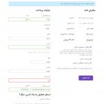 شروع پشتیبانی سایت آریانام در پی سی وب
