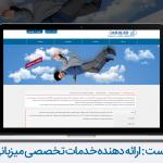 معرفی سایت میهن وب هاست