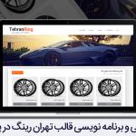 پایان طراحی و برنامه نویسی قالب تهران رینگ