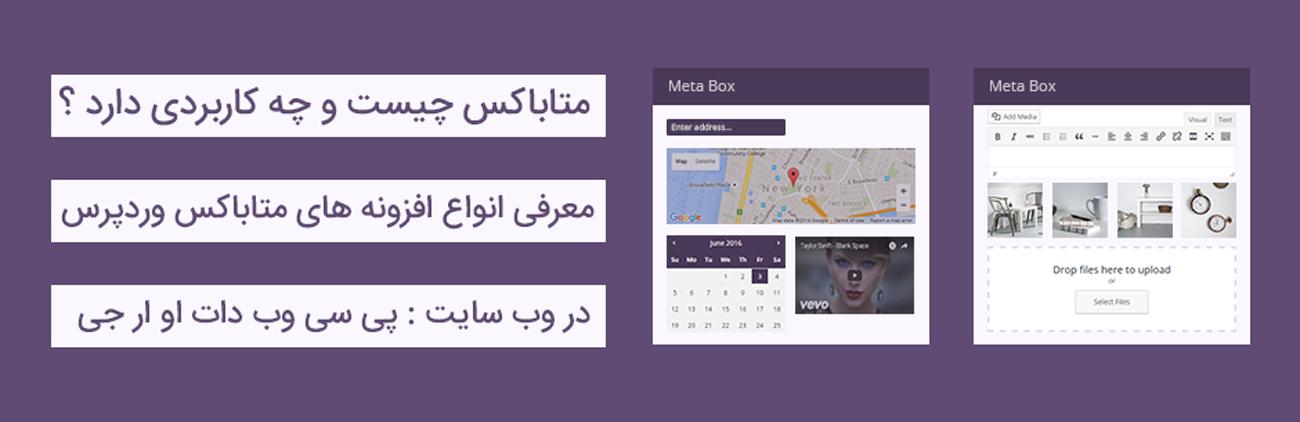 متاباکس چیست ؟ - آموزش ساخت متاباکس در پی سی وب :